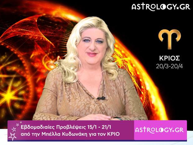 Κριός: Οι προβλέψεις της εβδομάδας 15/01 - 21/01 σε video, από τη Μπέλλα Κυδωνάκη