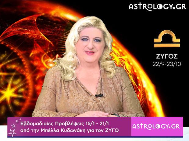 Ζυγός: Οι προβλέψεις της εβδομάδας 15/01 - 21/01 σε video, από τη Μπέλλα Κυδωνάκη