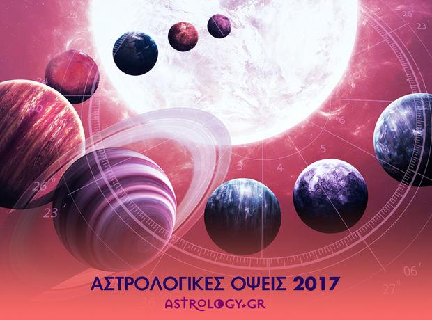 Οι Όψεις των πλανητών για το 2017
