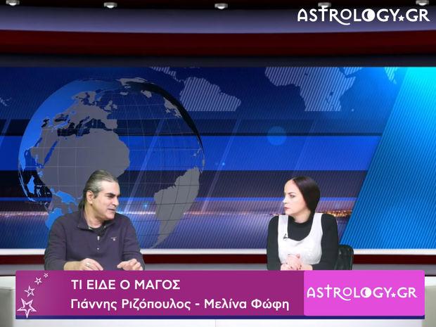 Τι είδε ο Μάγος: Η απειλή της Τουρκίας
