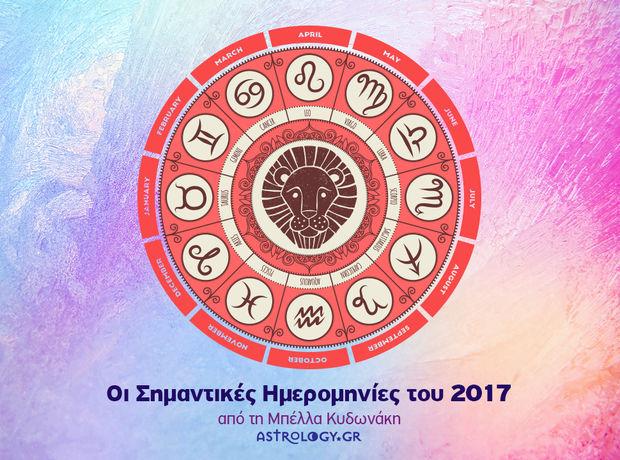 Ετήσιες Προβλέψεις 2017: Οι σημαντικές ημερομηνίες για τον Λέοντα