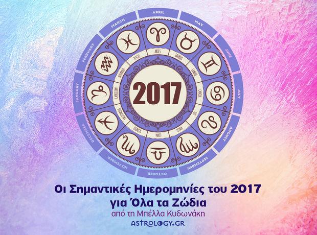 Ετήσιες Προβλέψεις 2017: Οι σημαντικές ημερομηνίες για όλα τα ζώδια