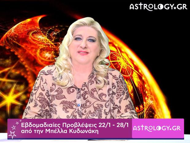 Οι προβλέψεις της εβδομάδας 22/01 - 28/01 σε video, από τη Μπέλλα Κυδωνάκη