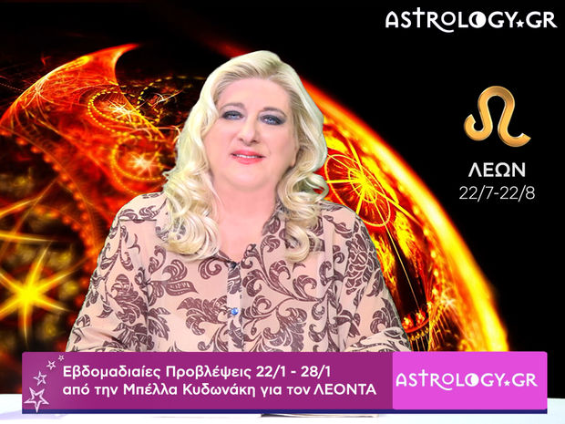 Λέων: Οι προβλέψεις της εβδομάδας 22/01 - 28/01 σε video, από τη Μπέλλα Κυδωνάκη