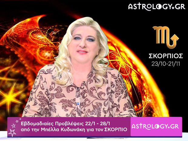 Σκορπιός: Οι προβλέψεις της εβδομάδας 22/01 - 28/01 σε video, από τη Μπέλλα Κυδωνάκη