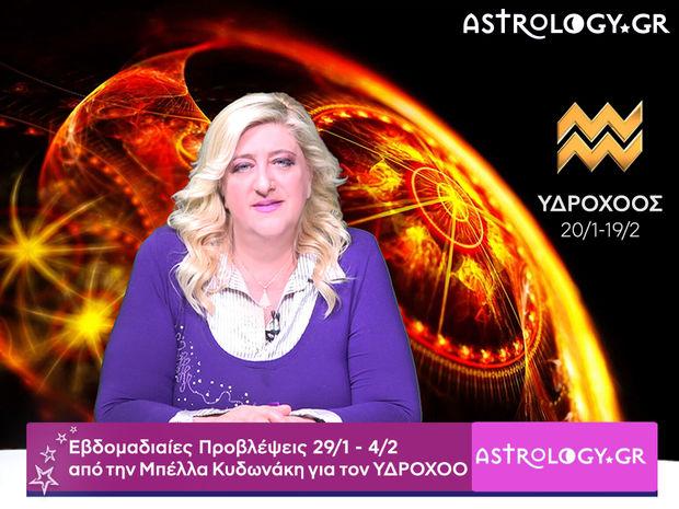 Υδροχόος: Οι προβλέψεις της εβδομάδας 29/01 - 04/02 σε video, από τη Μπέλλα Κυδωνάκη