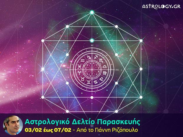 Αστρολογικό δελτίο για όλα τα ζώδια, από 3/2 έως 7/2