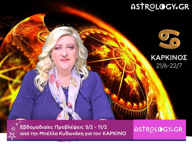 Καρκίνος: Οι προβλέψεις της εβδομάδας 05/02 - 11/02 σε video, από τη Μπέλλα Κυδωνάκη