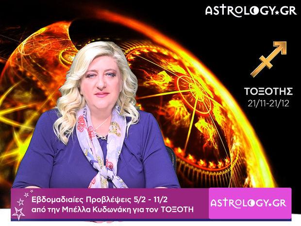 Τοξότης: Οι προβλέψεις της εβδομάδας 05/02 - 11/02 σε video, από τη Μπέλλα Κυδωνάκη
