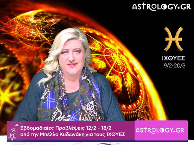 Ιχθύες: Οι προβλέψεις της εβδομάδας 12/02 - 18/02 σε video, από τη Μπέλλα Κυδωνάκη