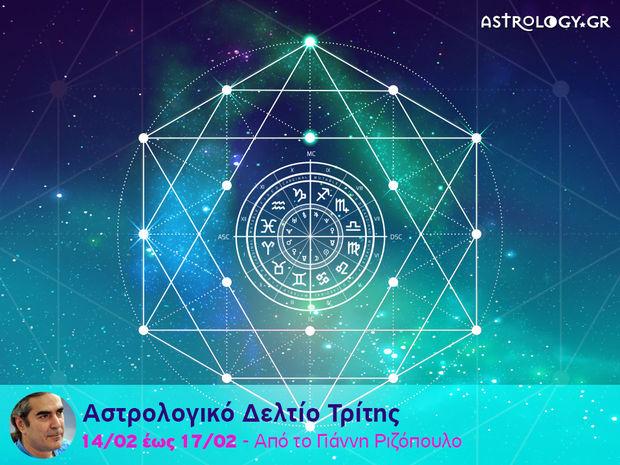 Αστρολογικό δελτίο για όλα τα ζώδια, από 14/2 έως 17/2