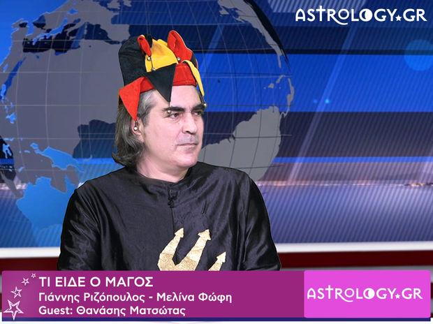Τι είδε ο Μάγος: Η επιστημονική πρόοδος «φλερτάρει» με την Αστρολογία