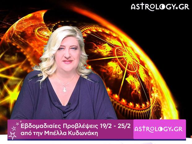 Οι προβλέψεις της εβδομάδας 19/02 - 25/02 σε video, από τη Μπέλλα Κυδωνάκη