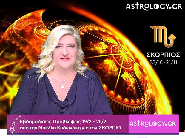 Σκορπιός: Οι προβλέψεις της εβδομάδας 19/02 - 25/02 σε video, από τη Μπέλλα Κυδωνάκη