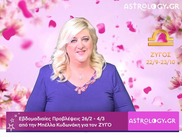 Ζυγός: Οι προβλέψεις της εβδομάδας 26/02 - 04/03 σε video, από τη Μπέλλα Κυδωνάκη