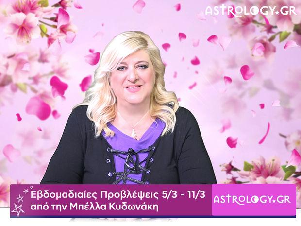 Οι προβλέψεις της εβδομάδας 05/03 - 11/03 σε video, από τη Μπέλλα Κυδωνάκη