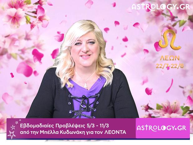 Λέων: Οι προβλέψεις της εβδομάδας 05/03 - 11/03 σε video, από τη Μπέλλα Κυδωνάκη