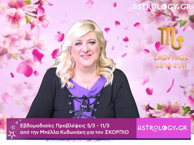 Σκορπιός: Οι προβλέψεις της εβδομάδας 05/03 - 11/03 σε video, από τη Μπέλλα Κυδωνάκη