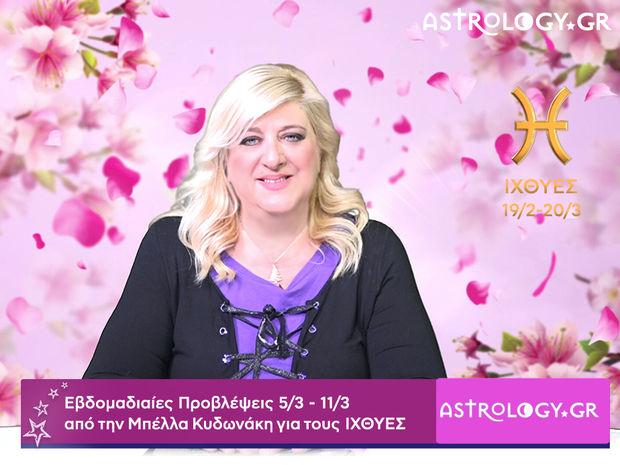 Ιχθύες: Οι προβλέψεις της εβδομάδας 05/03 - 11/03 σε video, από τη Μπέλλα Κυδωνάκη
