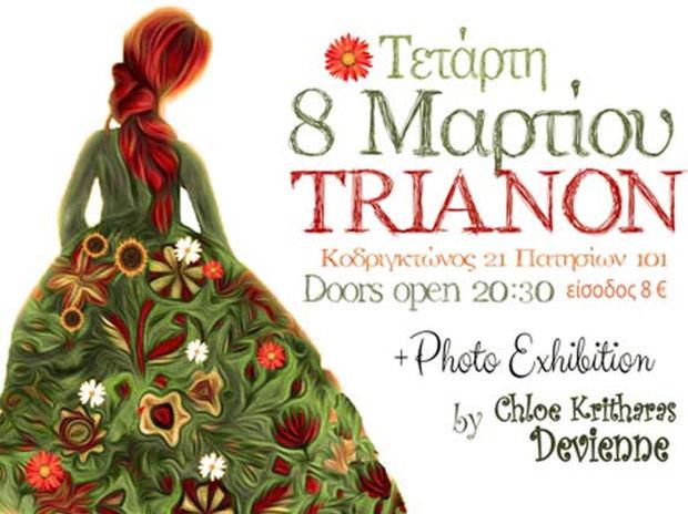 Woman 's Day Music Festival στο Τριανόν!