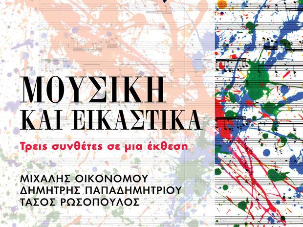 Μουσική και Εικαστικά από το Ελληνικό Σχέδιο στη Στέγη