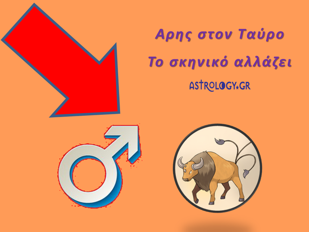 Άρης στον Ταύρο και το σκηνικό αλλάζει