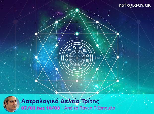Αστρολογικό δελτίο για όλα τα ζώδια, από 7/3 έως 10/3