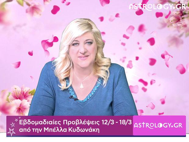 Οι προβλέψεις της εβδομάδας 12/03 - 18/03 σε video, από τη Μπέλλα Κυδωνάκη