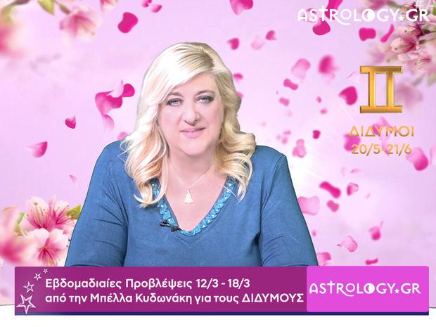 Δίδυμοι: Οι προβλέψεις της εβδομάδας 12/03 - 18/03 σε video, από τη Μπέλλα Κυδωνάκη