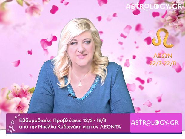 Λέων: Οι προβλέψεις της εβδομάδας 12/03 - 18/03 σε video, από τη Μπέλλα Κυδωνάκη
