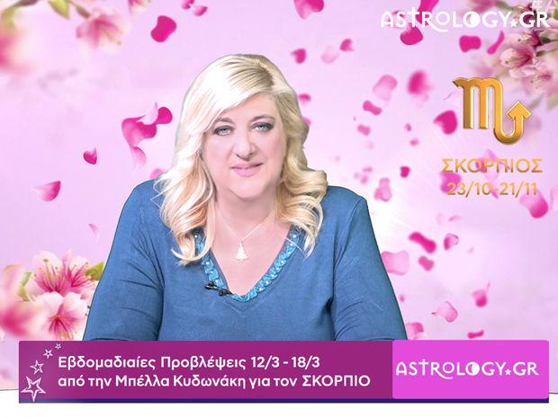 Σκορπιός: Οι προβλέψεις της εβδομάδας 12/03 - 18/03 σε video, από τη Μπέλλα Κυδωνάκη