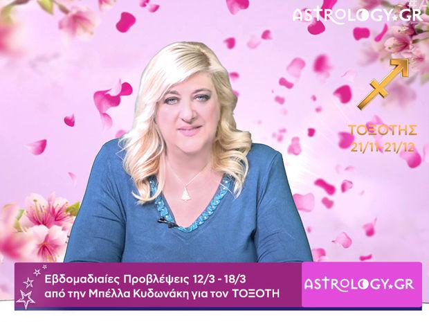 Τοξότης: Οι προβλέψεις της εβδομάδας 12/03 - 18/03 σε video, από τη Μπέλλα Κυδωνάκη