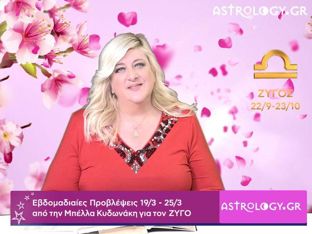 Ζυγός: Οι προβλέψεις της εβδομάδας 19/03 - 25/03 σε video, από τη Μπέλλα Κυδωνάκη