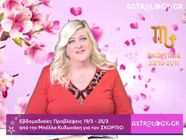 Σκορπιός: Οι προβλέψεις της εβδομάδας 19/03 - 25/03 σε video, από τη Μπέλλα Κυδωνάκη