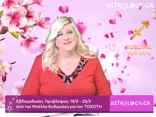Τοξότης: Οι προβλέψεις της εβδομάδας 19/03 - 25/03 σε video, από τη Μπέλλα Κυδωνάκη
