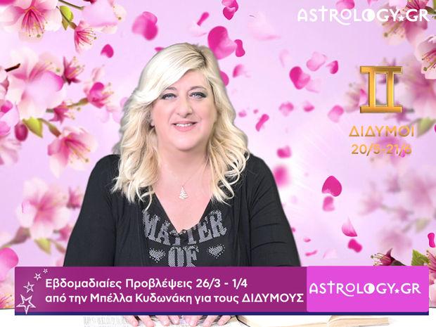 Δίδυμοι: Οι προβλέψεις της εβδομάδας 26/03 - 01/04 σε video, από τη Μπέλλα Κυδωνάκη