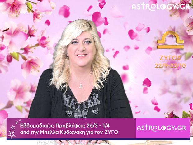 Ζυγός: Οι προβλέψεις της εβδομάδας 26/03 - 01/04 σε video, από τη Μπέλλα Κυδωνάκη
