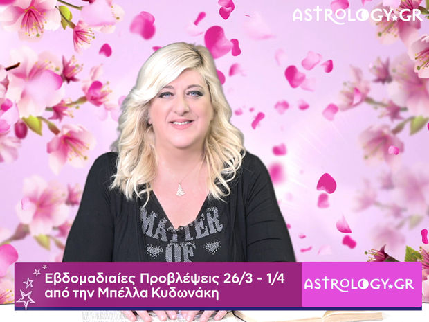 Οι προβλέψεις της εβδομάδας 26/03-01/04 σε video, από τη Μπέλλα Κυδωνάκη
