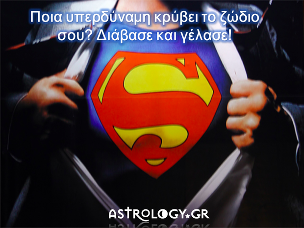 Ποια είναι η υπερδύναμη (superpower) του ζωδίου σου;
