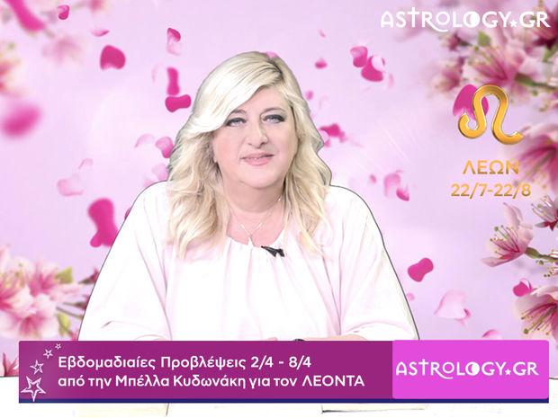 Λέων: Οι προβλέψεις της εβδομάδας 02/04 - 08/04 σε video, από τη Μπέλλα Κυδωνάκη