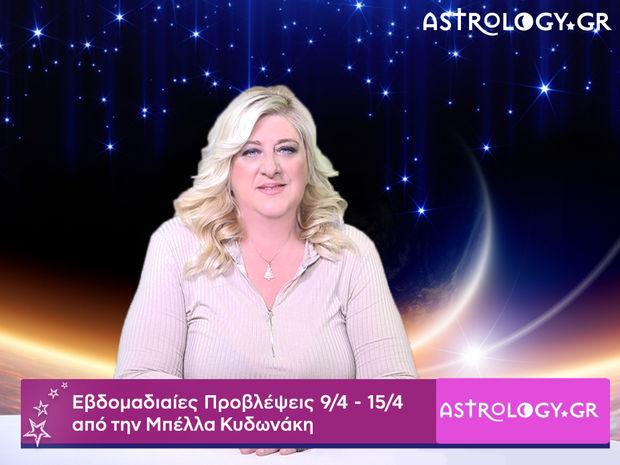Οι προβλέψεις της εβδομάδας 09/04 - 15/04 σε video, από τη Μπέλλα Κυδωνάκη