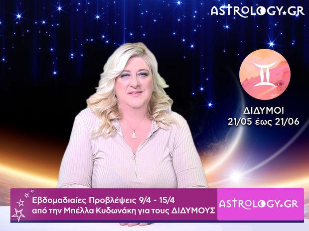 Δίδυμοι: Οι προβλέψεις της εβδομάδας 09/04 - 15/04 σε video, από τη Μπέλλα Κυδωνάκη