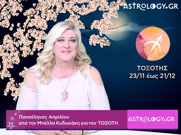 Πανσέληνος Απριλίου στο Ζυγό: Τοξότης video-προβλέψεις