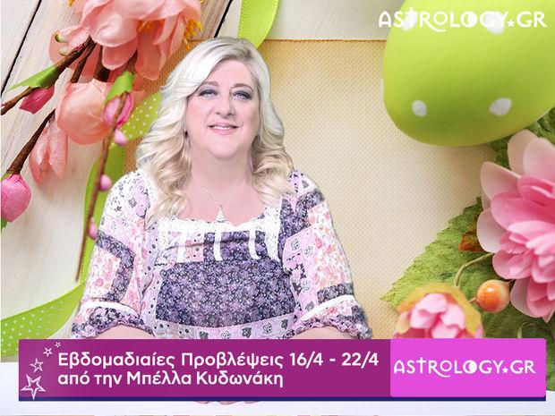 Οι προβλέψεις της εβδομάδας 16/04 - 22/04 σε video, από τη Μπέλλα Κυδωνάκη