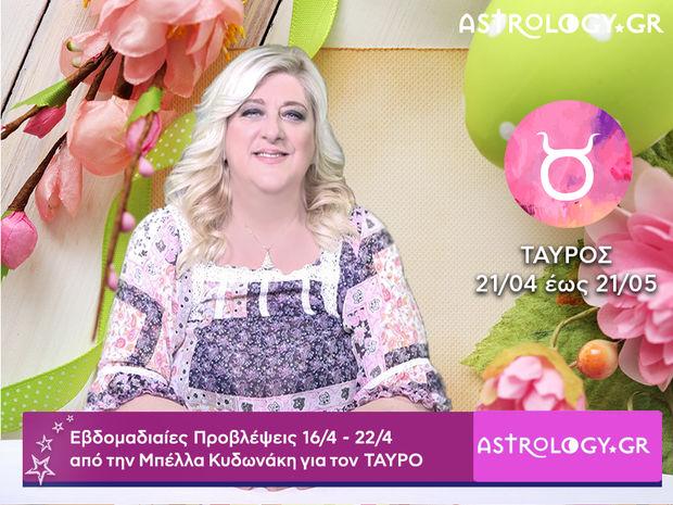 Ταύρος: Οι προβλέψεις της εβδομάδας 16/04 - 22/04 σε video, από τη Μπέλλα Κυδωνάκη