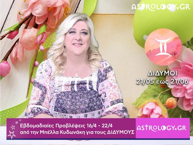 Δίδυμοι: Οι προβλέψεις της εβδομάδας 16/04 - 22/04 σε video, από τη Μπέλλα Κυδωνάκη