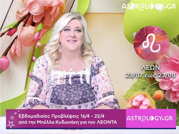 Λέων: Οι προβλέψεις της εβδομάδας 16/04 - 22/04 σε video, από τη Μπέλλα Κυδωνάκη