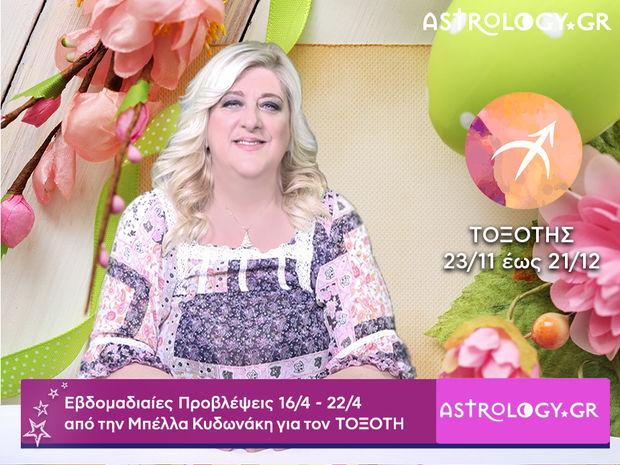 Τοξότης: Οι προβλέψεις της εβδομάδας 16/04 - 22/04 σε video, από τη Μπέλλα Κυδωνάκη