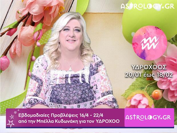 Υδροχόος: Οι προβλέψεις της εβδομάδας 16/04 - 22/04 σε video, από τη Μπέλλα Κυδωνάκη