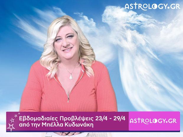 Οι προβλέψεις της εβδομάδας 23/04 - 29/04 σε video, από τη Μπέλλα Κυδωνάκη